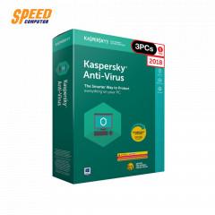 KASPERSKY ANTI-VIRUS  2018  ตัวเต็ม 3PC