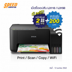 EPSON-L3150 PRINTER ALL-IN-ONE TANK (แทนL405)