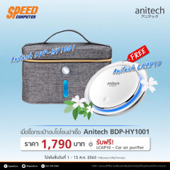 ANITECH BDP-HY1001 – DISINFECTANT BAG