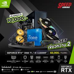 SPEED COMSET I5-11600KF/B560/16GB BUS3600/980PRO 500GB/RTX3060TI/750W 80+/K501L/LC240