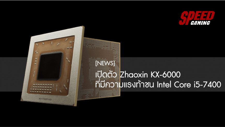 เปิดตัว Zhaoxin KX-6000 ที่มีความแรงท้าชน Intel Core i5-7400