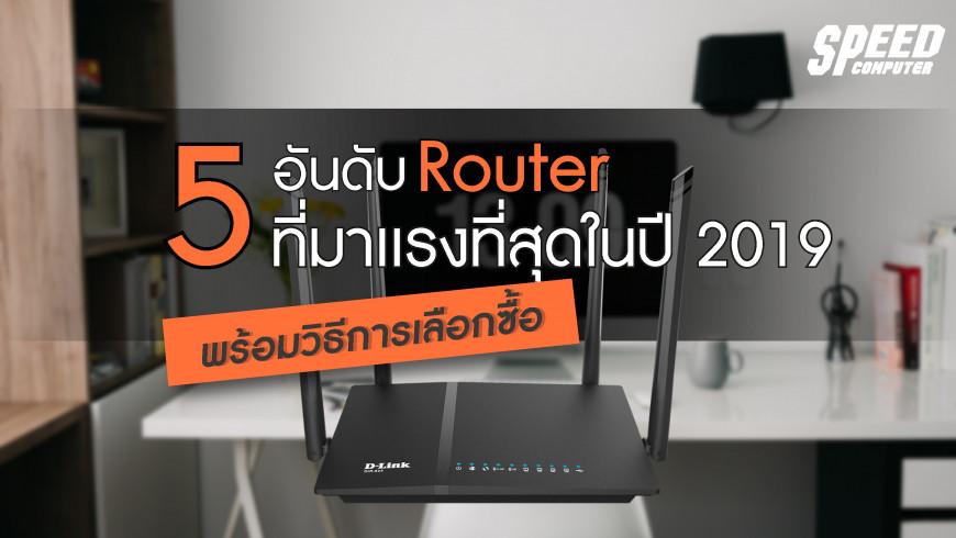 5 อันดับ Router ที่มาเเรงที่สุดในปี 2019 พร้อมวิธีการเลือกซื้อ!